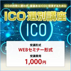 ICO選別講座・250.jpg